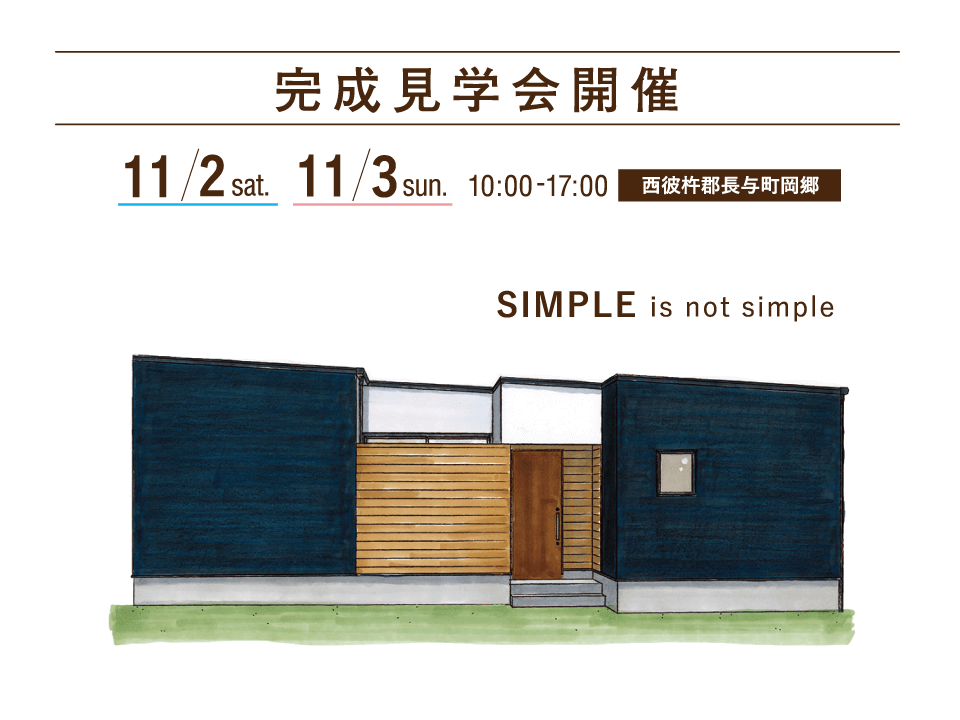 【開催済みです】西彼杵郡長与町で開催する注文住宅の完成見学会