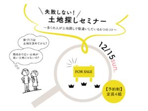 kikitsuhome_tochi
