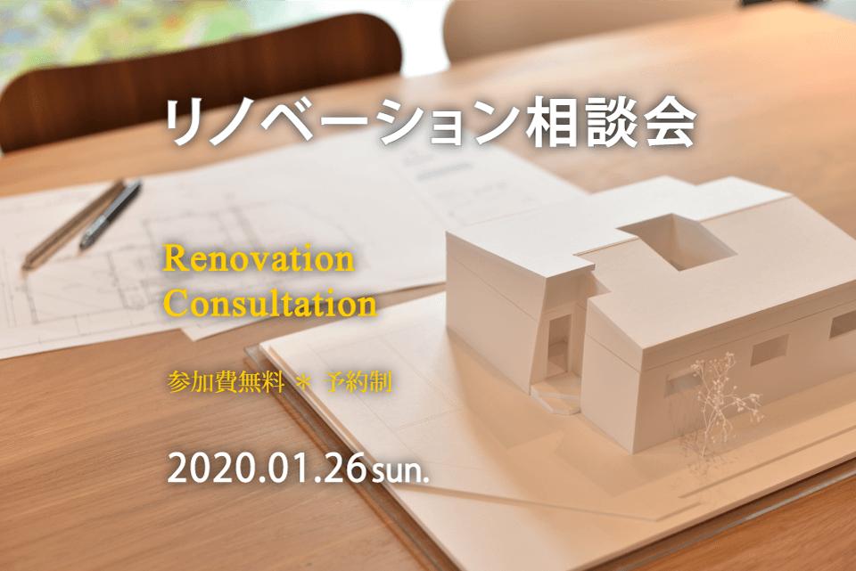 【開催済みです】リノベーション相談会 ◆事前予約制 ◆参加費無料